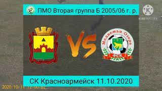ДЮСШ Красноармейск - ФСК Медвежьи Озёра 200506 г. р. 1-й тайм