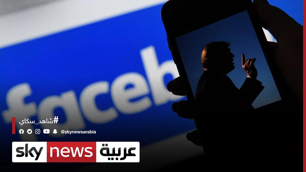 فيسبوك تقرر استمرار إغلاق حساب ترامب  - نشر قبل 17 ساعة