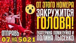 Gambar cover ОТ ЭТОГО НОМЕРА ЗАКРУЖИТСЯ ГОЛОВА! Отправь 07 на 5021 за Екатерина Помилуйко и Полина Лысенко!