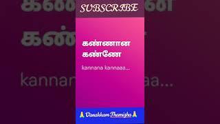 #Kannana kanne Tamil floating lyric