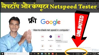 How to test net speed in laptop & Computer || How to check netspeed in computer