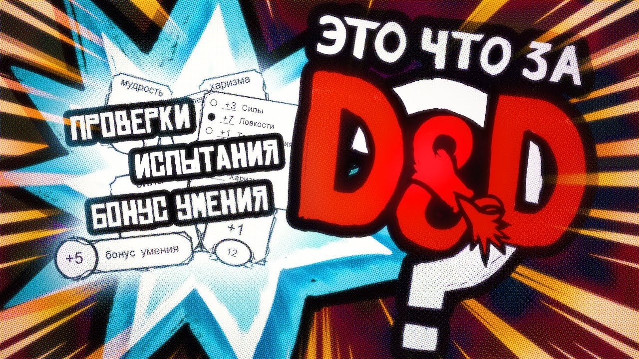 Проверки, Бонус Умения и Испытания | Это что за D&D? 04 | Руководство Подземелья и Драконы
