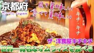 【今こそ京都 03】世界一有名なオムライス!!洋食屋キチキチに食べに行く / Kichikichi Omurice Kyoto Japan