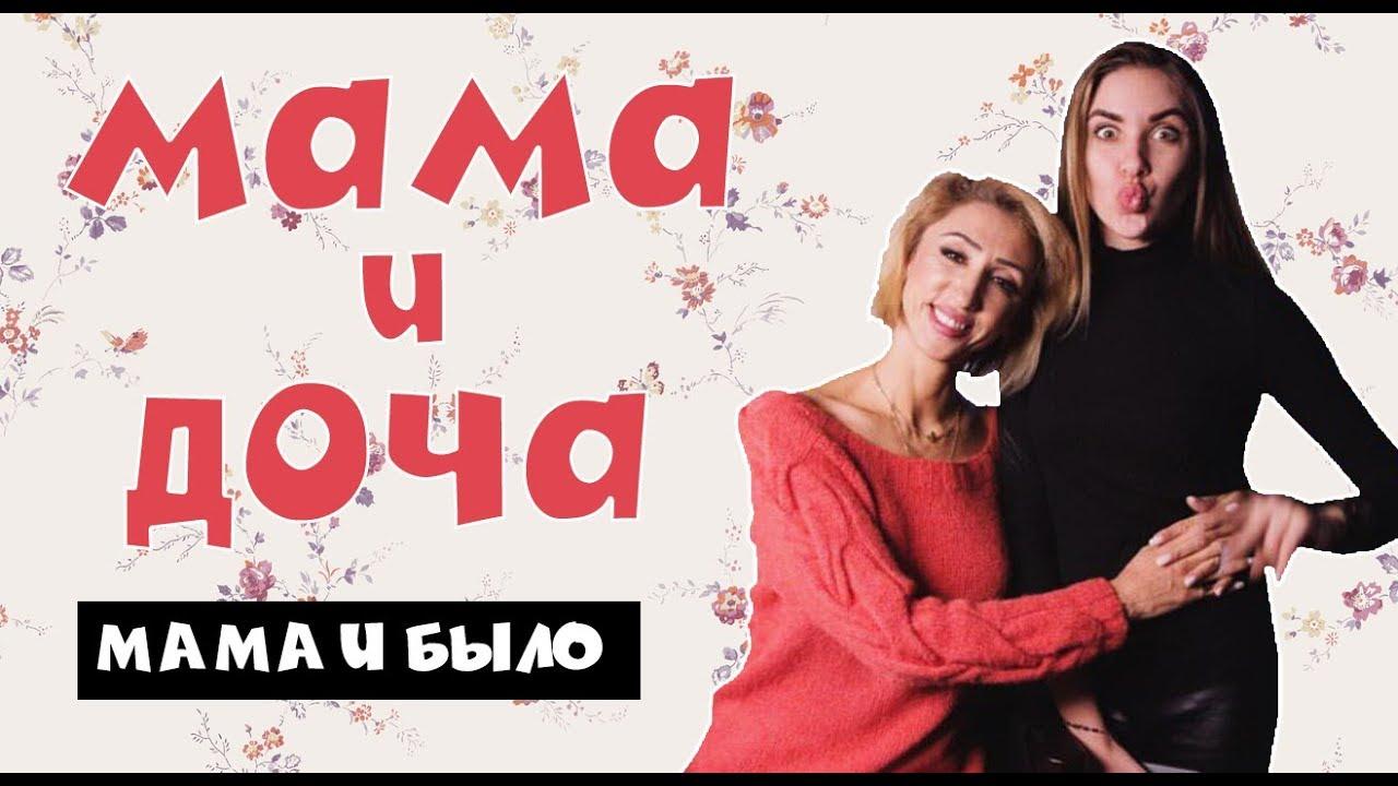 "МАМА И ДОЧА ""БЫЛО"" (#tatarkafm)"