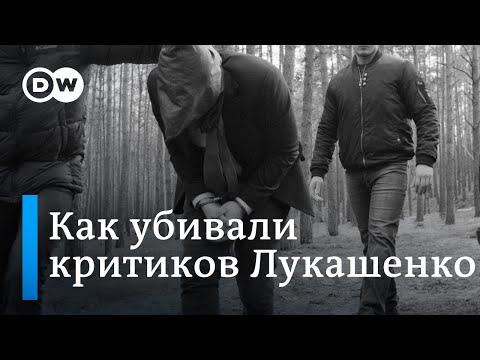 Эксклюзив DW: Убийства противников Лукашенко в Беларуси - исповедь соучастника