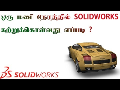 Learn SolidWorks full in one hour - Tamil
