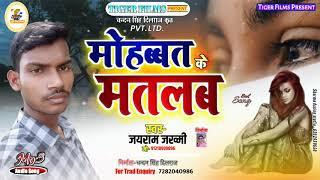 #Bhojpuri All_Sad_Song  Jayram_Jakhami मोहबत के मतलब   Mohabat Ke Matalab जयराम जख्मी   