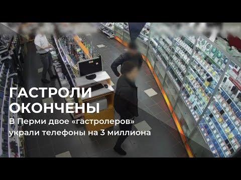 В Перми осудили мужчин, укравших телефоны на 3 миллиона рублей
