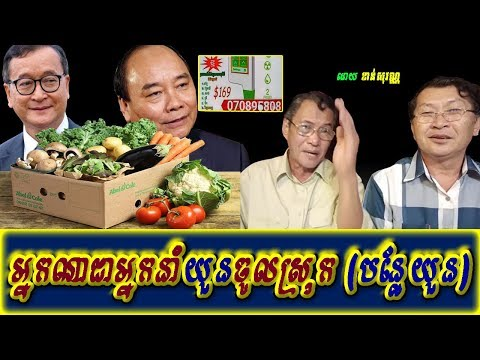 Khan sovan - Who take Vietnames to Cambodia, Khmer news today, Cambodia hot news, Breaking news