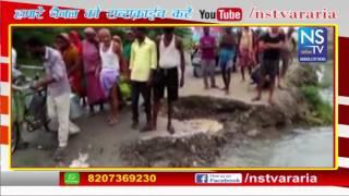 अररिया फारबिसगंज प्रखंड के सुपौल जिला के छातापुर से जोड़ने वाली रोड ARARIA NEWS 8 8 2017