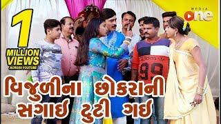 Baixar Vijlina Chhokra ni Sagai tuti gay | Gujarati Comedy 2019 | One Media