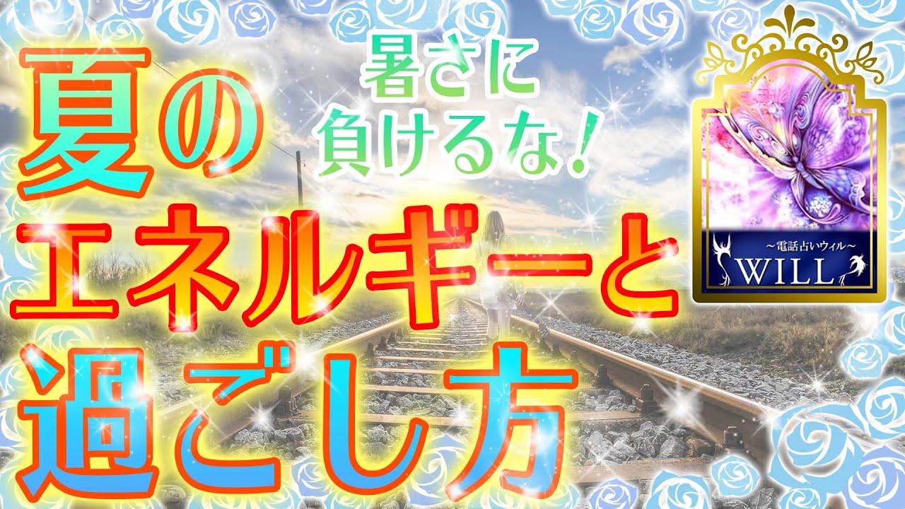 【当たるオーラリーディング】rara先生鑑定💌あなたの人生を豊かにするメッセージ💌夏のエネルギーと過ごし方🌻あなたの運命を徹底鑑定🌻ガイド、妖精、護り手たちから,,,🌻2021