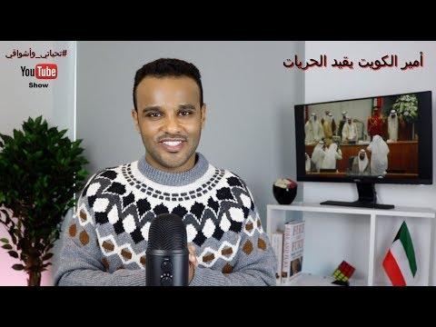#تحياتي_وأشواقي | أمير الكويت يقيد الحريات 192
