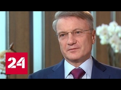"""""""Мнение"""": Герман Греф о будущем банковской системы"""