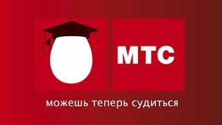 Фокусы МТС (о тарифах без абонентской платы)