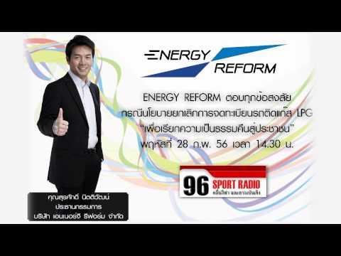 ติดแก๊ส:สัมภาษณ์ คุณสุรศักดิ์ 96 Sport Radio