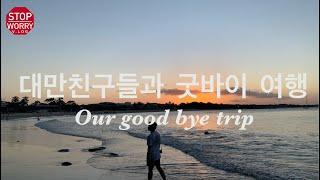 대만친구들과의 굿바이 선샤인코스트 여행