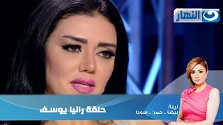برنامج ليلة الحلقة الخامسة عشر / رانيا يوسف | Episode 15 - Leila Hamra Program
