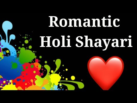 Romantic Holi Shayar SMS Quotes In Hindi | Happy Holli Wishes/ Messages For Girlfriend Boyfriend