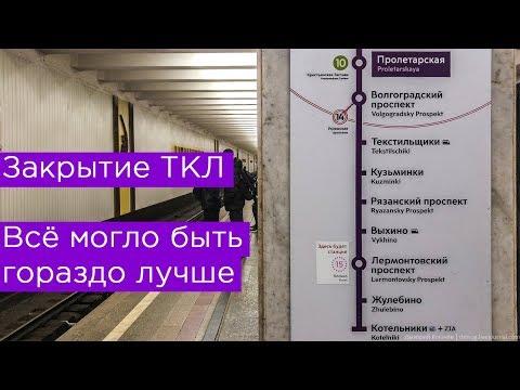Закрытие ТКЛ в Москве: Текстильщики, Кузьминки и Выхино без метро
