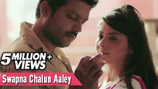 Swapna Chalun Aaley | Full Video Song |  Sonu Nigam, Sayali Pankaj | Classmates