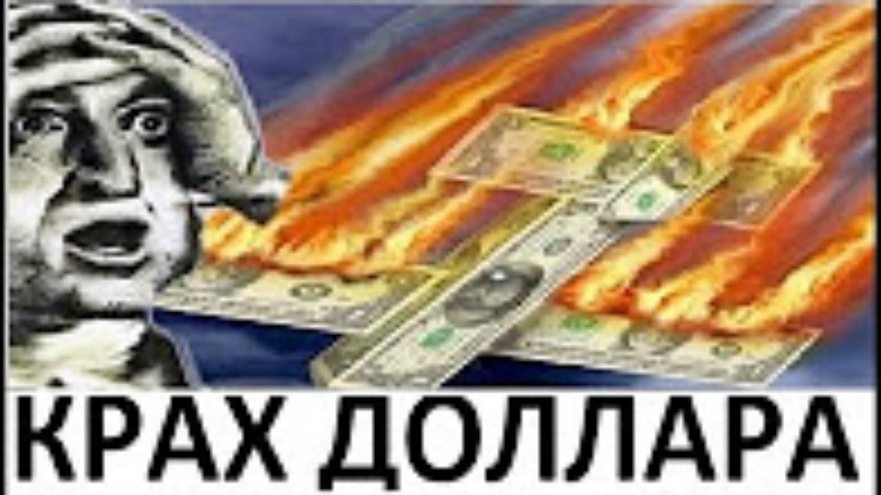 Картинки по запросу крах доллара