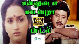 என்னுடைய மாடப்புறா ||Ennudaiya Madapura | ராமராஜன்,சங்கீதா,காதல் சோக பாடல்