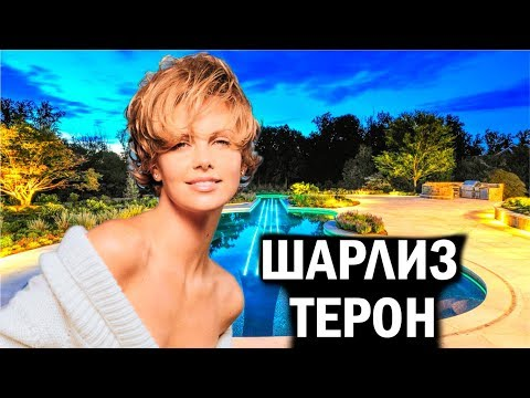 ШАРЛИЗ ТЕРОН - ИСТОРИЯ ЖИЗНИ АКТРИСЫ