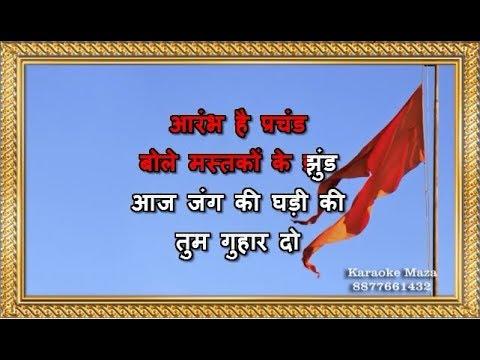 Aarambh Hai Prachand Karaoke With Chorus Gulaal Piyush Mishra Youtube