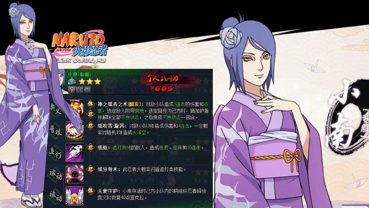 Naruto Online New Konan Konan Kimono With Translations Youtube