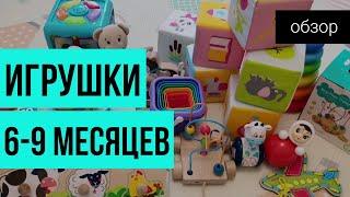 Первые игрушки для ребенка Игрушки 6 9 месяцев