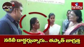 నకిలీ డాక్టర్లున్నారు.....  తస్మాత్ జాగ్రత్త || Jordar News | hmtv