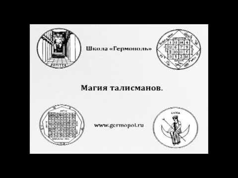 """Классические талисманы. Печати, сигилы, планетарные квадраты. Школа """"Гермополь"""""""