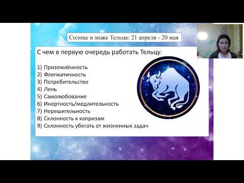 Кармические задачи Фиксированных знаков Зодиака: Телец, Лев, Скорпион, Водолей