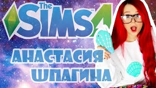 the sims 4 создание персонажей анастасия шпагина