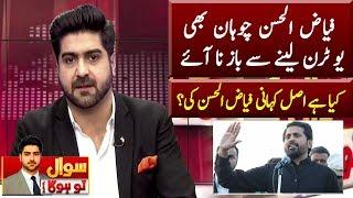 Reality of Fayyaz Ul Hassan Chohan | Sawal to Hoga | Neo News
