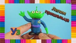 Лепим Пришельца из пластилина. История игрушек. Лепка от Уроки знаний