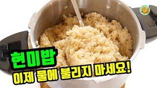 현미밥, 물에 불리지 않고 간단하게 바로 하는 방법