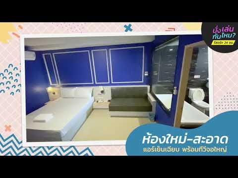 โรงแรมมีอ่างอาบน้ำ ที่ ชลบุรี #นั่งเล่นกันไหม รีสอร์ท24ชม. ห้องใหม่ สะอาด
