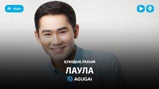 Куандык Рахым - Лаула (аудио)
