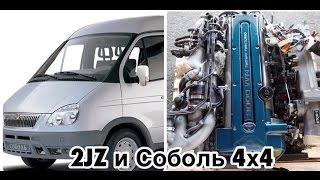 СОБОЛЬ 4x4 И 2JZ-GE СОЗДАНЫ ДРУГ ДЛЯ ДРУГА!)