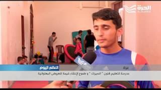 غزة: مدرسة لتعليم فنون