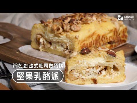 【懶人點心】法式吐司做蛋糕!堅果乳酪派~香氣濃郁不甜膩!