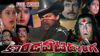 Kondaveeti Donga Full Length Telugu Movie  Chiranjeevi, Vijayashanti, Radha