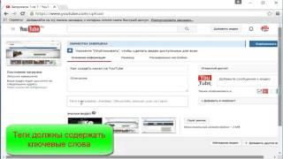 Как правильно загрузить видео на YouTube(Как правильно загрузить видео на YouTube. Все уроки: ..., 2016-04-13T08:09:24.000Z)