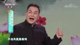 [梨园闯关我挂帅]黄梅戏《啼笑因缘》选段 演唱:张伟、林蜜蜜| CCTV戏曲