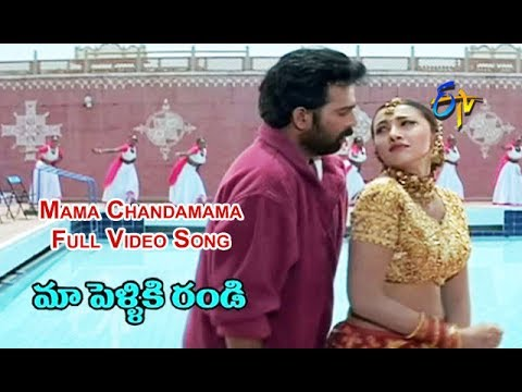 Mama Chandamama Full Video Song | Maa Pelliki Randi | J D Chakravarthi | ETV Cinema