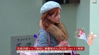 芹香斗亜さん➡聖乃あすかさん に訂正いたします 華優希さんの次期花組ト...