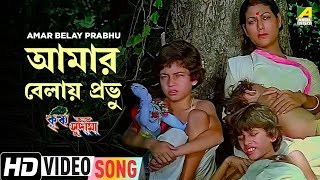 Amar Belay Prabhu | Krishna Bhakta Sudama | Bengali Movie Song | Asha Bhosle