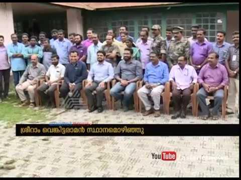 Sendoff to Devikulam sub-collector sriram venkitaraman